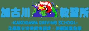 加古川自動車教習所 兵庫県公安委員会指定・技能試験免除